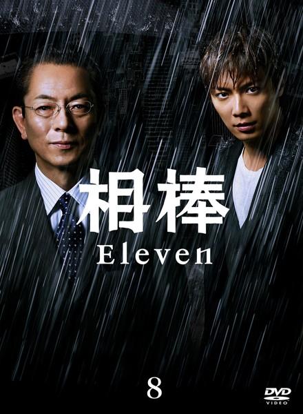 相棒 season 11 Vol.8