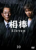相棒 season 11 Vol.10