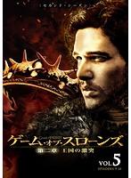 ゲーム・オブ・スローンズ 第二章:国王の激突 Vol.5