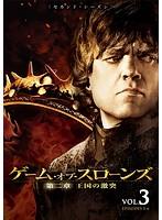ゲーム・オブ・スローンズ 第二章:国王の激突 Vol.3