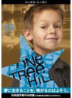One Tree Hill/ワン・トゥリー・ヒル<シックス・シーズン> 09