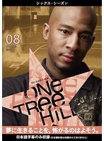 One Tree Hill/ワン・トゥリー・ヒル<シックス・シーズン> 08