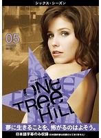 One Tree Hill/ワン・トゥリー・ヒル<シックス・シーズン> 05
