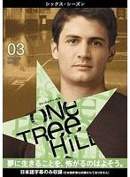 One Tree Hill/ワン・トゥリー・ヒル<シックス・シーズン> 03