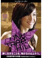 One Tree Hill/ワン・トゥリー・ヒル<シックス・シーズン> 12