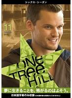 One Tree Hill/ワン・トゥリー・ヒル<シックス・シーズン> 11
