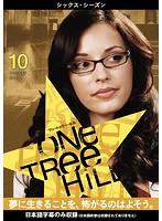 One Tree Hill/ワン・トゥリー・ヒル<シックス・シーズン> 10