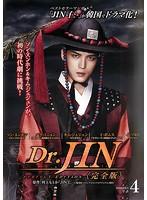 Dr.JIN<完全版> Vol.4