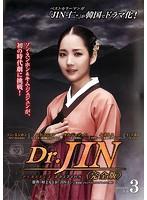 Dr.JIN<完全版> Vol.3