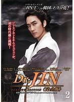 Dr.JIN<完全版> Vol.2