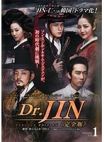 Dr.JIN<完全版> Vol.1