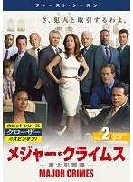 MAJOR CRIMES~重大犯罪課~ <ファースト・シーズン> Vol.2