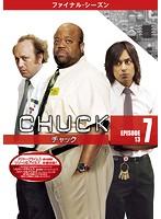 CHUCK/チャック 〈ファイナル・シーズン〉 7