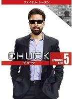 CHUCK/チャック 〈ファイナル・シーズン〉 5
