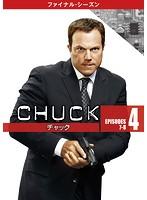 CHUCK/チャック 〈ファイナル・シーズン〉 4