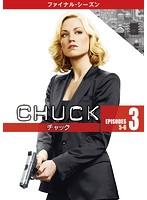CHUCK/チャック 〈ファイナル・シーズン〉 3