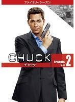 CHUCK/チャック 〈ファイナル・シーズン〉 2