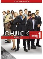 CHUCK/チャック 〈ファイナル・シーズン〉 1