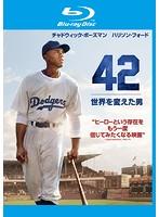 42~世界を変えた男~ (ブルーレイディスク)