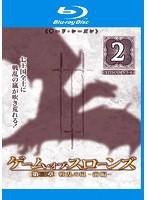 ゲーム・オブ・スローンズ 第三章:戦乱の嵐-前編- Vol.2 (ブルーレイディスク)