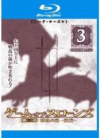 ゲーム・オブ・スローンズ 第三章:戦乱の嵐-前編- Vol.3 (ブルーレイディスク)