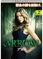 ARROW/アロー<セカンド・シーズン> Vol.2