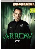 ARROW/アロー<セカンド・シーズン> Vol.3