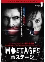 HOSTAGES ホステージ Vol.1