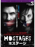 HOSTAGES ホステージ Vol.3