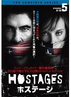 HOSTAGES ホステージ Vol.5