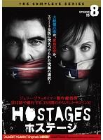HOSTAGES ホステージ Vol.8