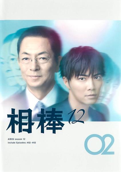 相棒 season 12 Vol.2