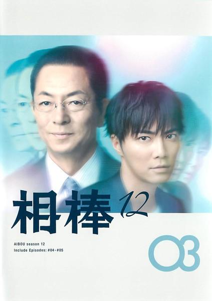 相棒 season 12 Vol.3