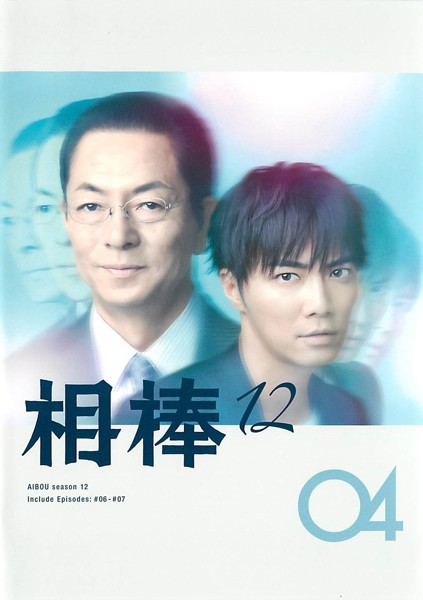 相棒 season 12 Vol.4