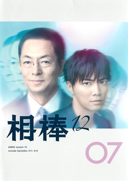 相棒 season 12 Vol.7