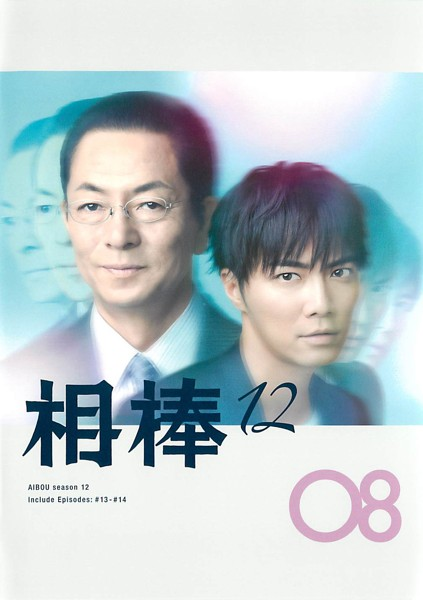 相棒 season 12 Vol.8