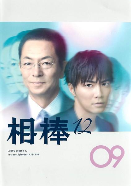 相棒 season 12 Vol.9