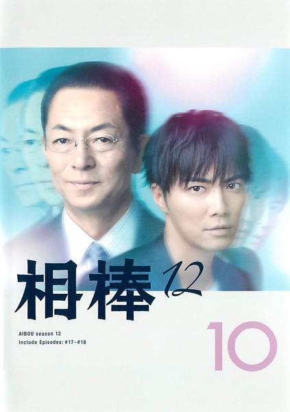 相棒 season 12 Vol.10
