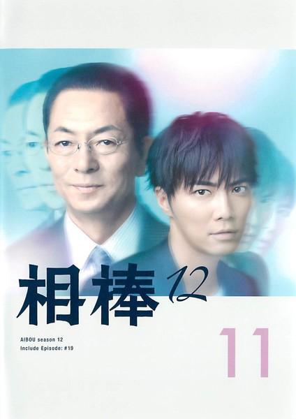 相棒 season 12 Vol.11