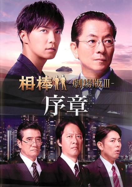 相棒 season 12 12 -劇場版III- 序章