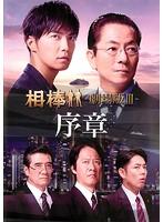 相棒 season 12 12-劇場版III- 序章