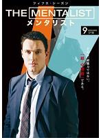 THE MENTALIST/メンタリスト <フィフス・シーズン> Vol.9