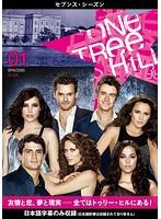 One Tree Hill/ワン・トゥリー・ヒル<セブンス・シーズン> 01