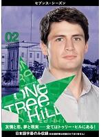 One Tree Hill/ワン・トゥリー・ヒル<セブンス・シーズン> 02