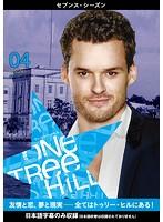 One Tree Hill/ワン・トゥリー・ヒル<セブンス・シーズン> 04