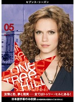 One Tree Hill/ワン・トゥリー・ヒル<セブンス・シーズン> 05