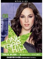 One Tree Hill/ワン・トゥリー・ヒル<セブンス・シーズン> 08