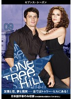 One Tree Hill/ワン・トゥリー・ヒル<セブンス・シーズン> 09