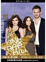 One Tree Hill/ワン・トゥリー・ヒル<セブンス・シーズン> 10