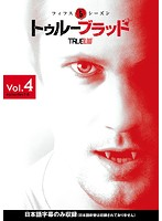 トゥルーブラッド <フィフス・シーズン> 4
